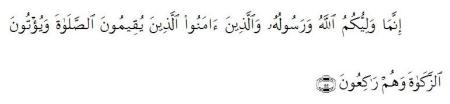 Almaidah Ayat 55 (Pukul 05:55 Wib)