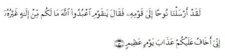 Al-A'rof ayat 59 (Pukul 7:59 Wib)